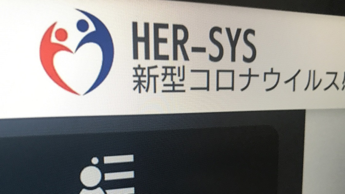 Sys ベンダー her