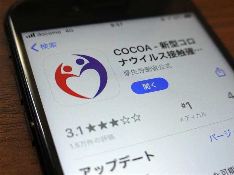 COCOA重大バグの4カ月放置に3つの原因、厚労省が報告書で言及