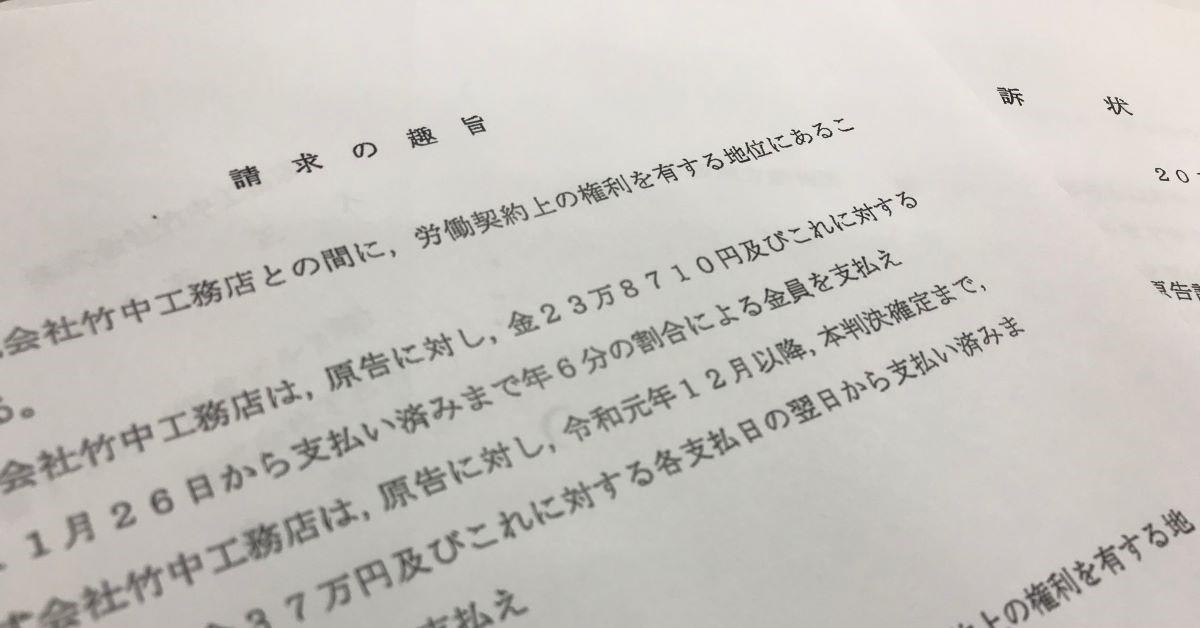 店 竹中 コロナ 工務