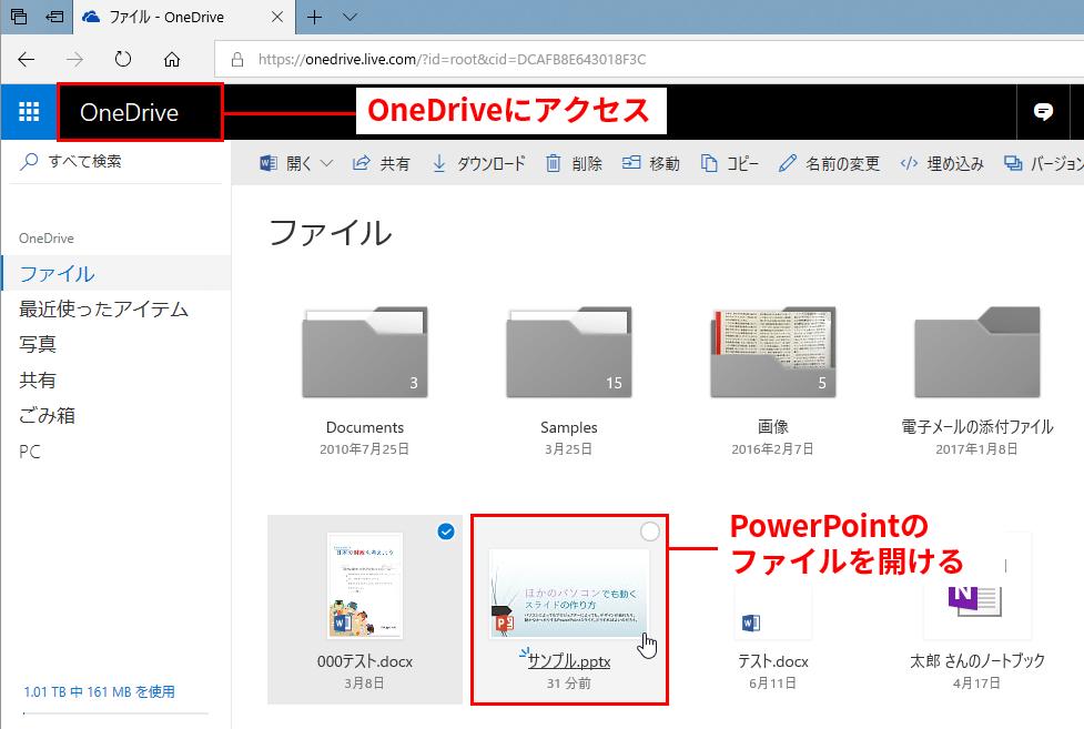 onedriveに入れたpowerpointファイルを開くと powerpoint online が