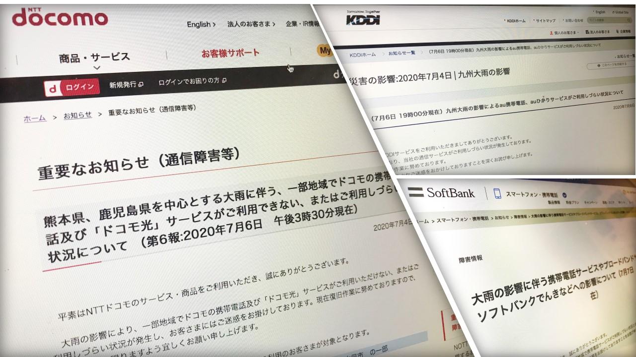 通信 大阪 ドコモ 障害