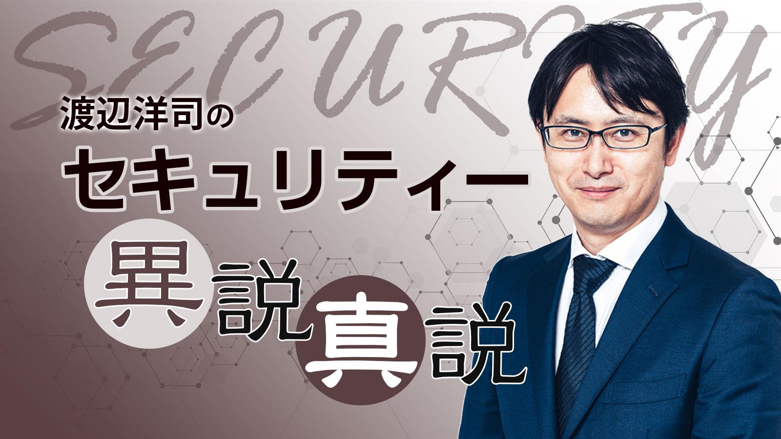 そのサイバー攻撃は誰がやったか、日本の「アトリビューション」に必要なもの
