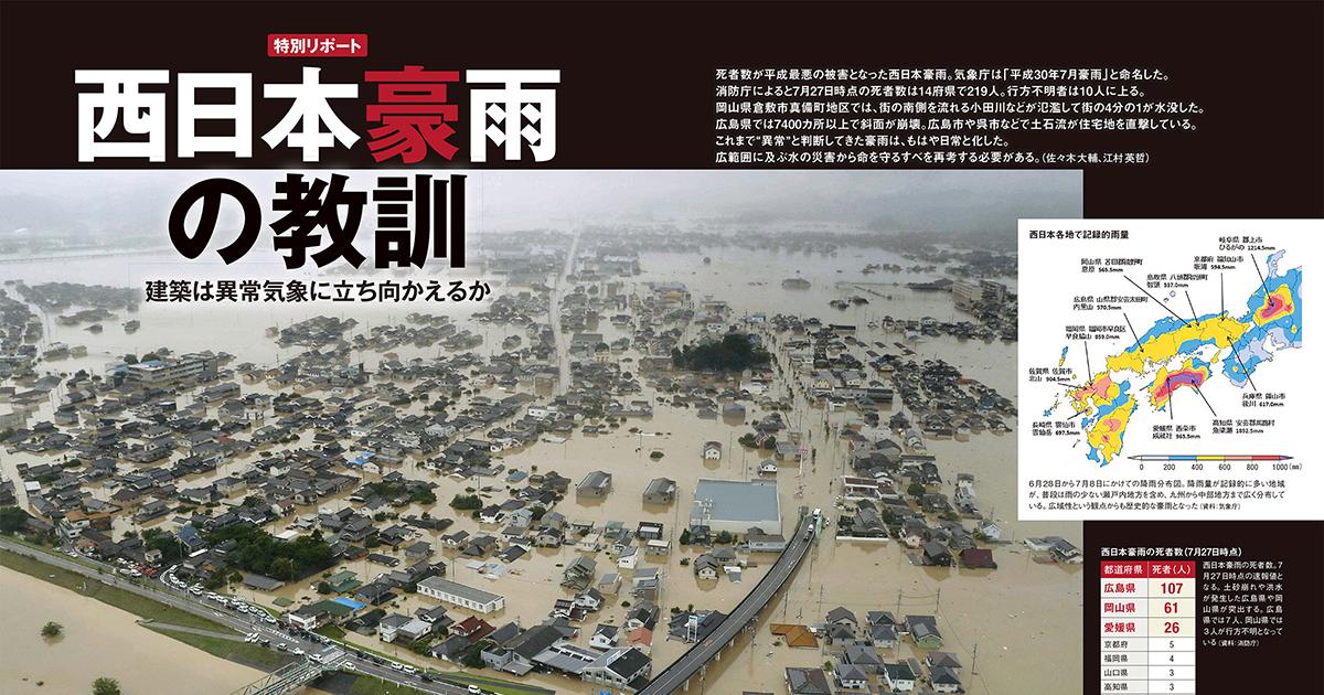 西日本豪雨の教訓 | 日経クロステック(xTECH)