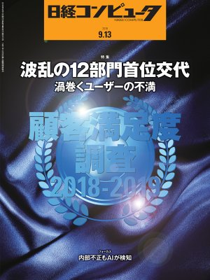 Nikkei Computer