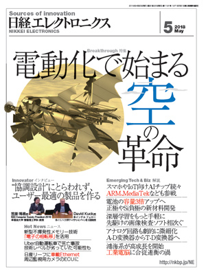 Nikkei Electronics
