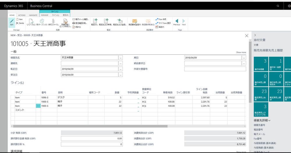 マイクロソフトERPの日本対応機能、PBCが無償で提供