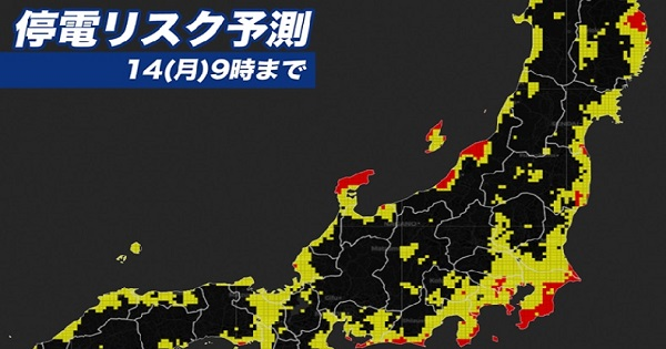 停電 神奈川