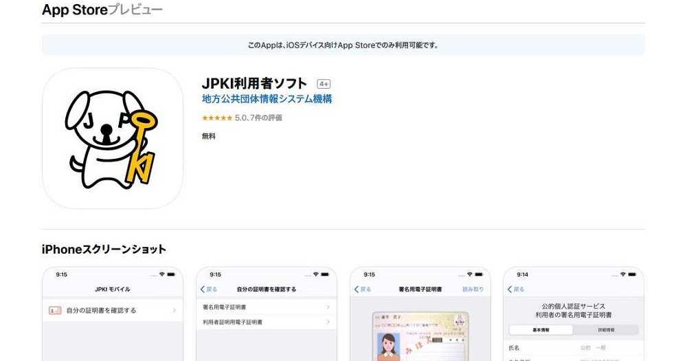 者 jpki ソフト 利用 公的個人認証サービスとは