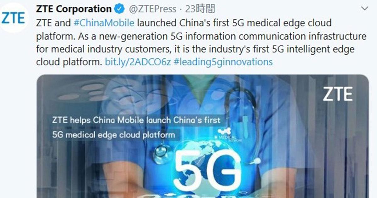 中国初の医療向け5Gエッジクラウド、ZTEと中国移動が運用開始