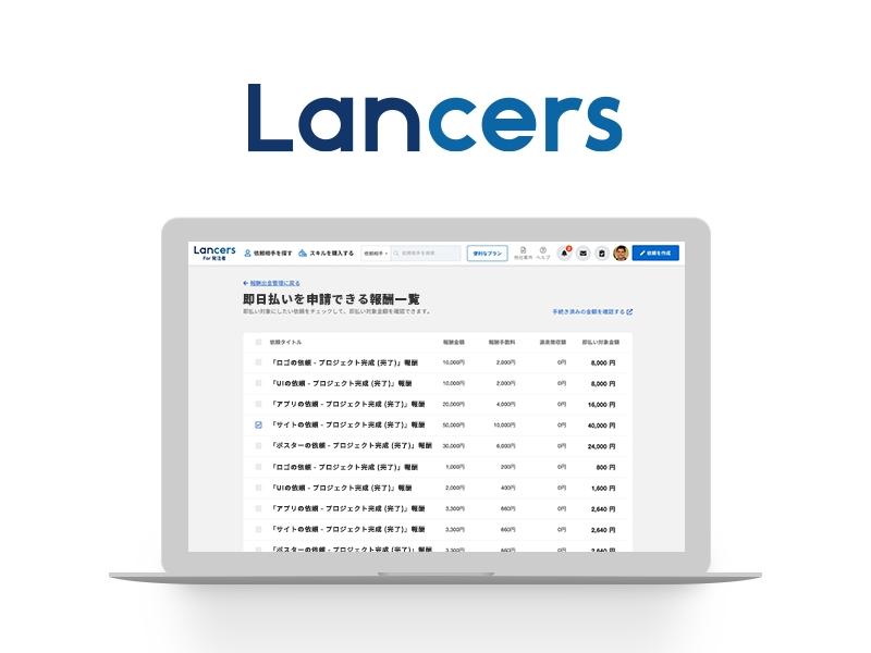 ランサーズが報酬の即日払いサービス、GMO系とAPI連携で