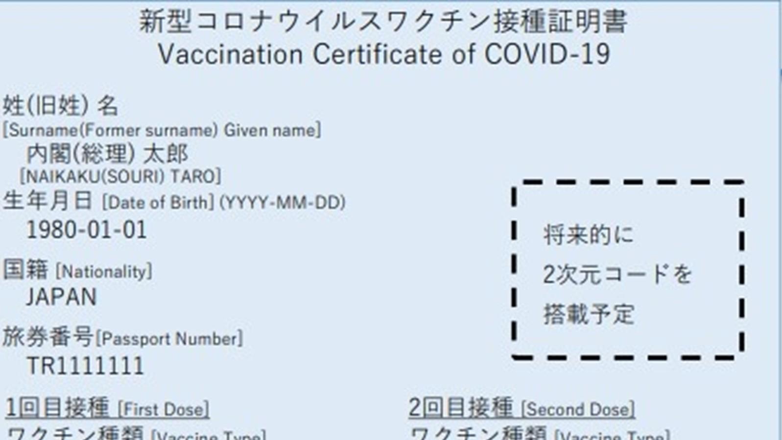 ワクチン接種証明書発行が開始、神戸市は独自にオンライン申請のみで受付