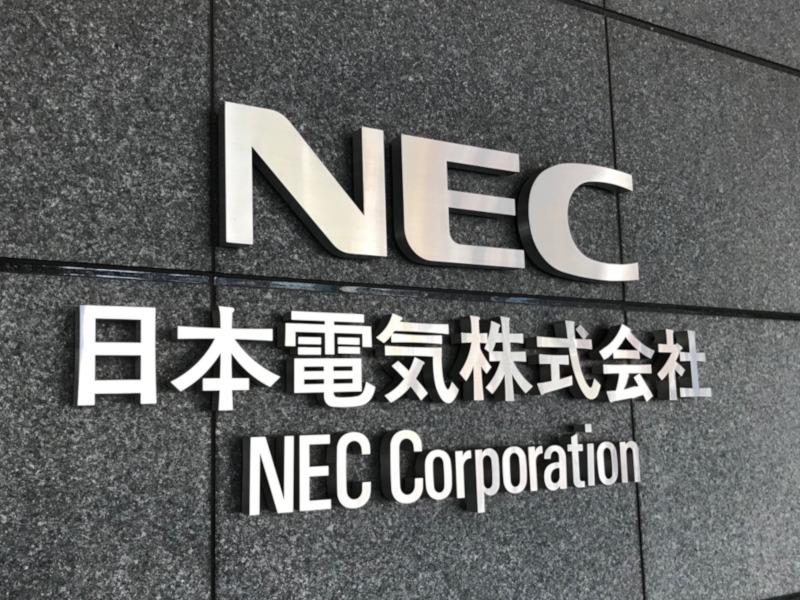 NECの2021年4~6月期決算は増収増益、金融・流通向け事業が堅調