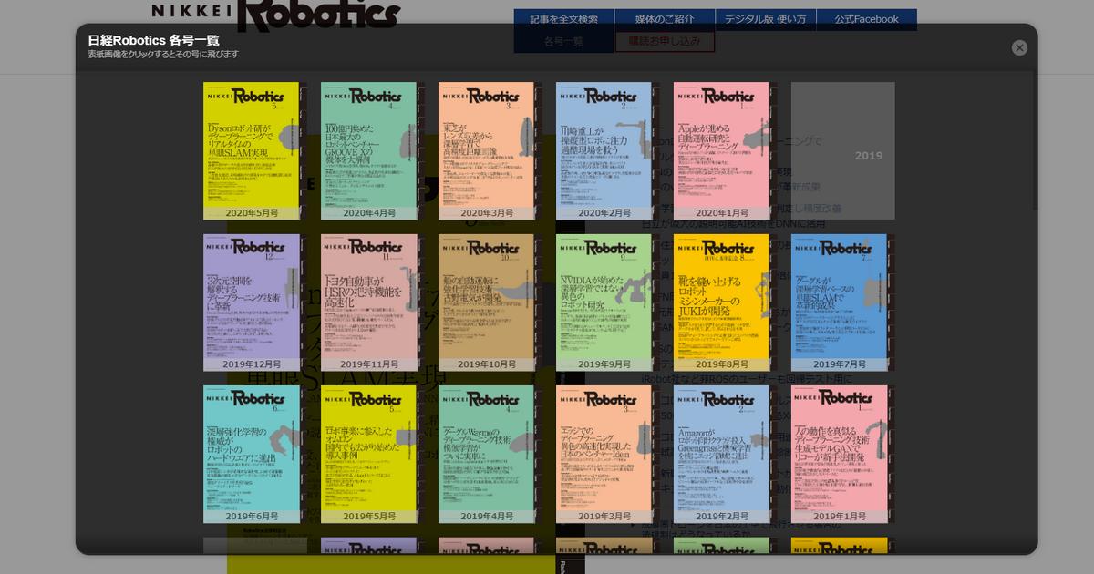 食品安全管理体系_日経Robotics―ロボットとAI技術の専門誌 <デジタル版>