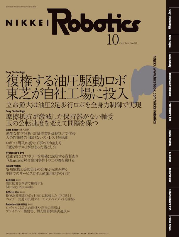 ロボットとAI技術の専門誌 日経Robotics