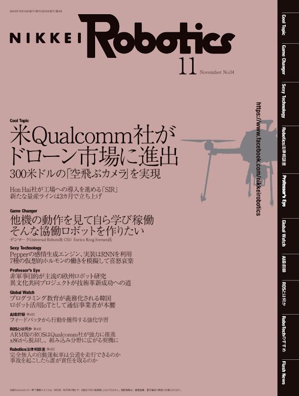 ロボットとAI技術の専門誌