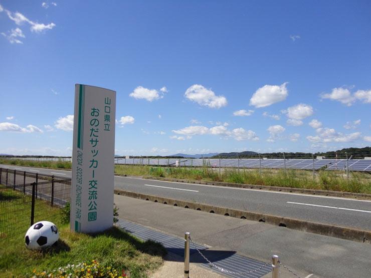 山陽小野田市に新名所が誕生!?