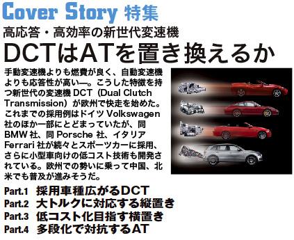 DCTはATを置き換えるか | 日経 x...