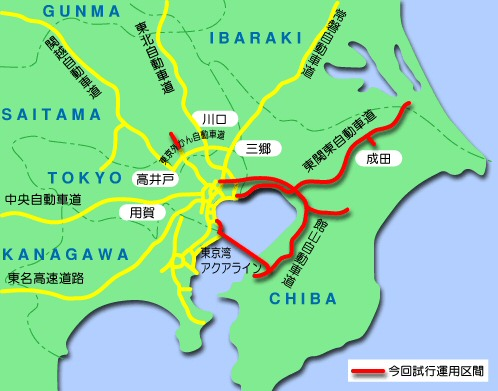 ETC運用道路(赤い部分) (図:JH日本道路公団,首都高速道路公団のホ...  ETC運用道路