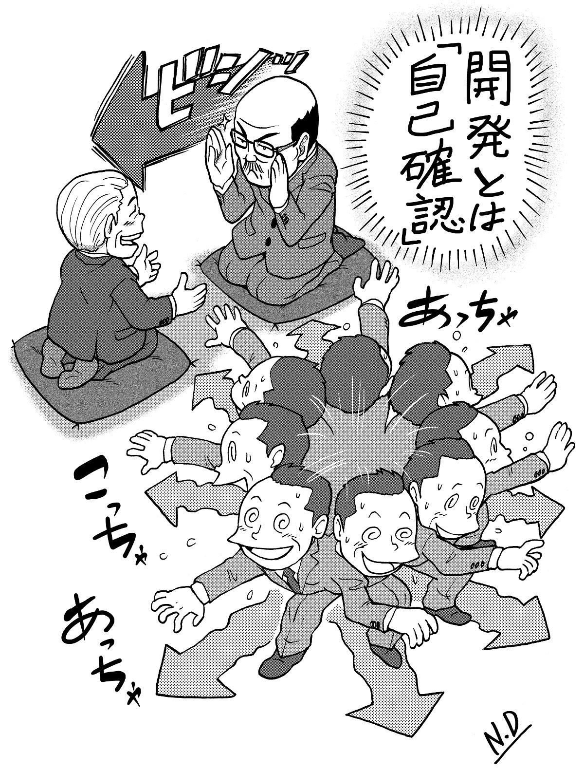 イラストニシハラダイタロウ 日経 Xtechクロステック