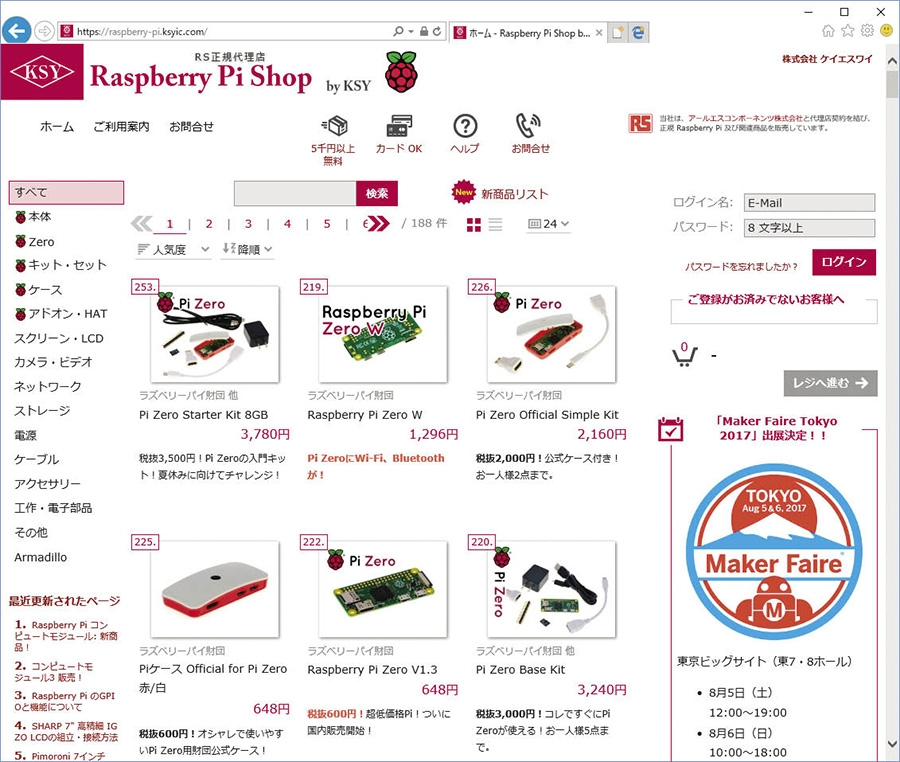 「Raspberry Pi Shop by KSY」 送料:756円<br>送料無料金額:5000円以上<br>(https://raspberry-pi.ksyic.com/)