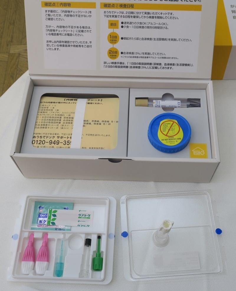 キット 尿 検査
