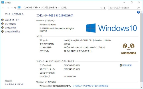LattePandaのWindowsシステム情報