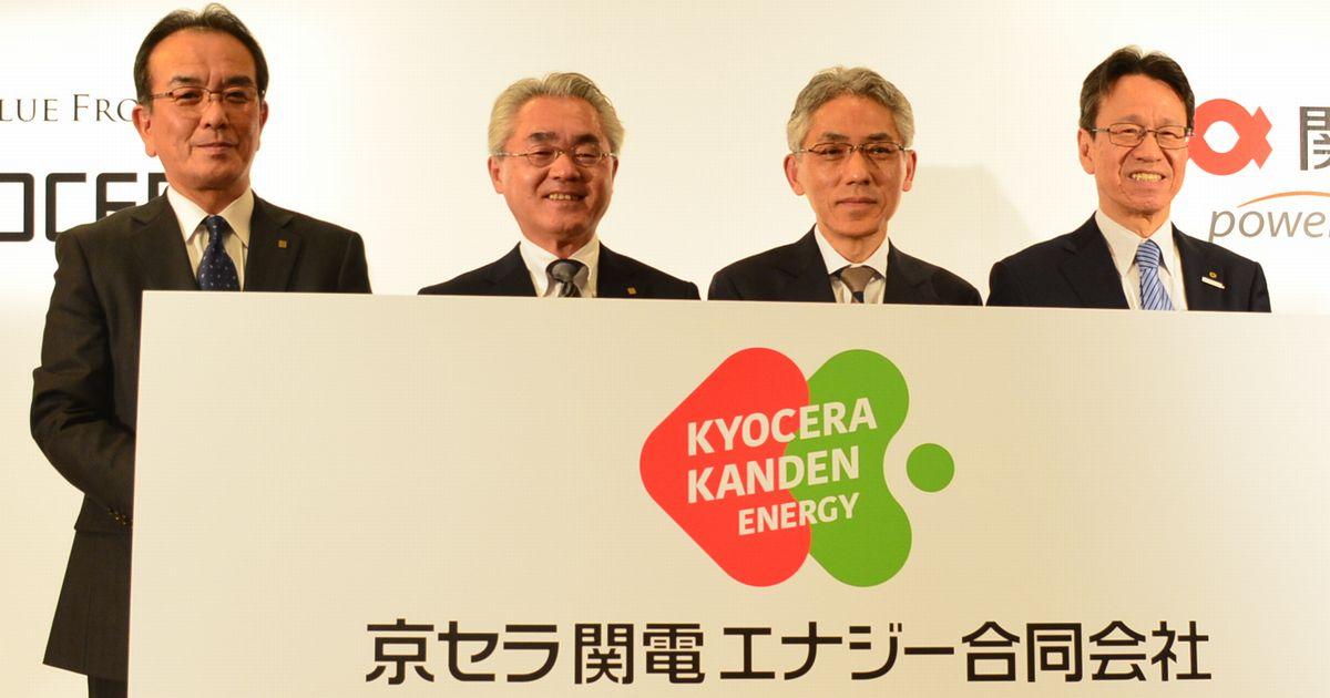 京セラ 関電 エナジー