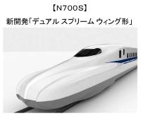 JR東海、次期新幹線車両「N700S」の製作へ