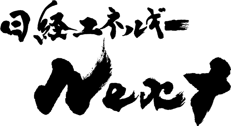 日経エネルギーnext