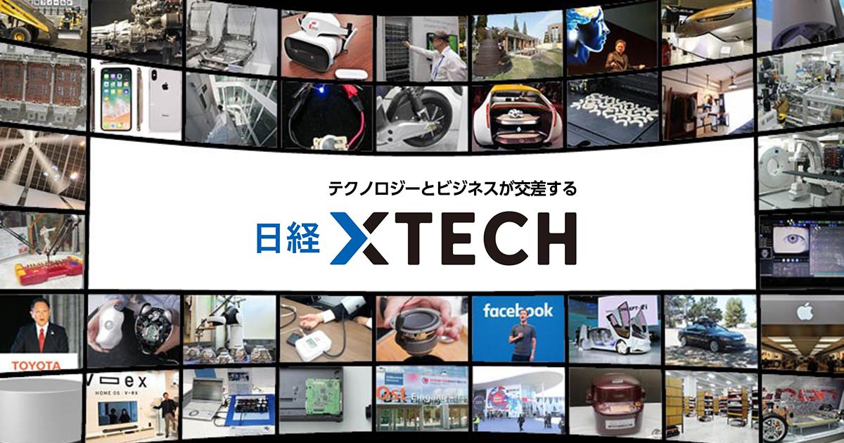 tech.nikkeibp.co.jp