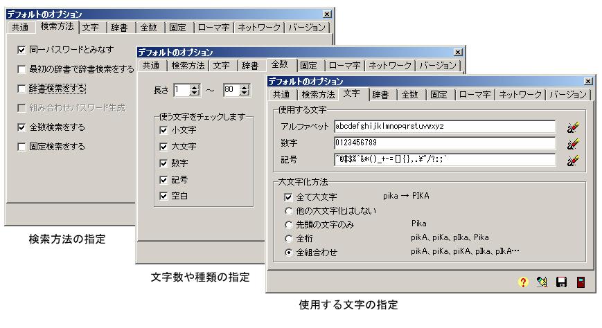 パスワード・クラック | 日経 xT...
