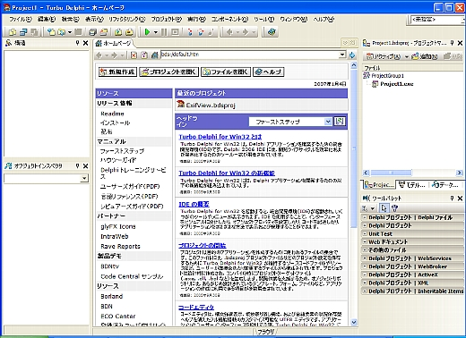 Registration Borland Turbo Code 2006 Delphi