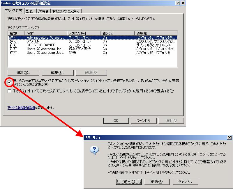 【解説】共有フォルダにユーザーがフォルダを作成できなく ...