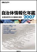 自治体情報化年鑑2007表紙
