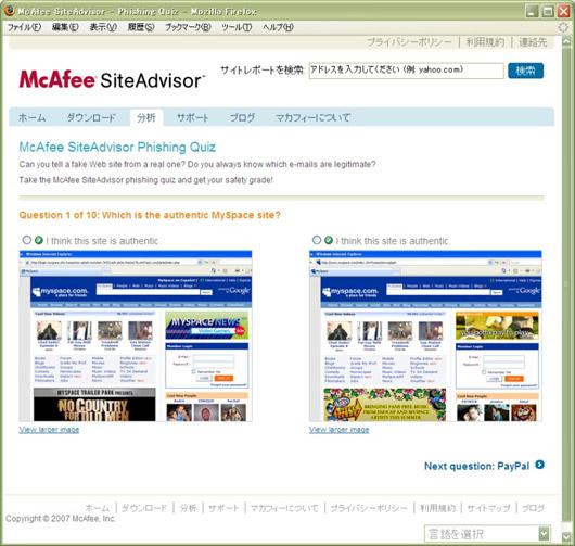 よく似た二つの画面のどちらが詐欺サイトかを当てるクイズ。