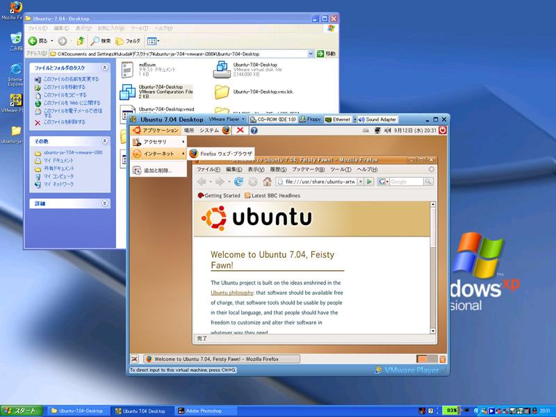 【入門企画】Ubuntu仮想マシンでデスクトップLinuxを始めよう ...
