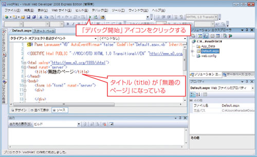 Part4 Visual Web DeveloperでWebプログラミングに挑戦