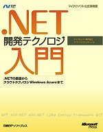 .NET開発テクノロジ入門~.NETの基礎からクラウドテクノロジ Windows Azureまで