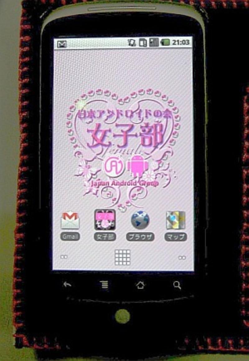 女子部 が モテるアプリの作り方 を指南 日本androidの会 Andronjoナイト 開催 3ページ目 日経クロステック Xtech