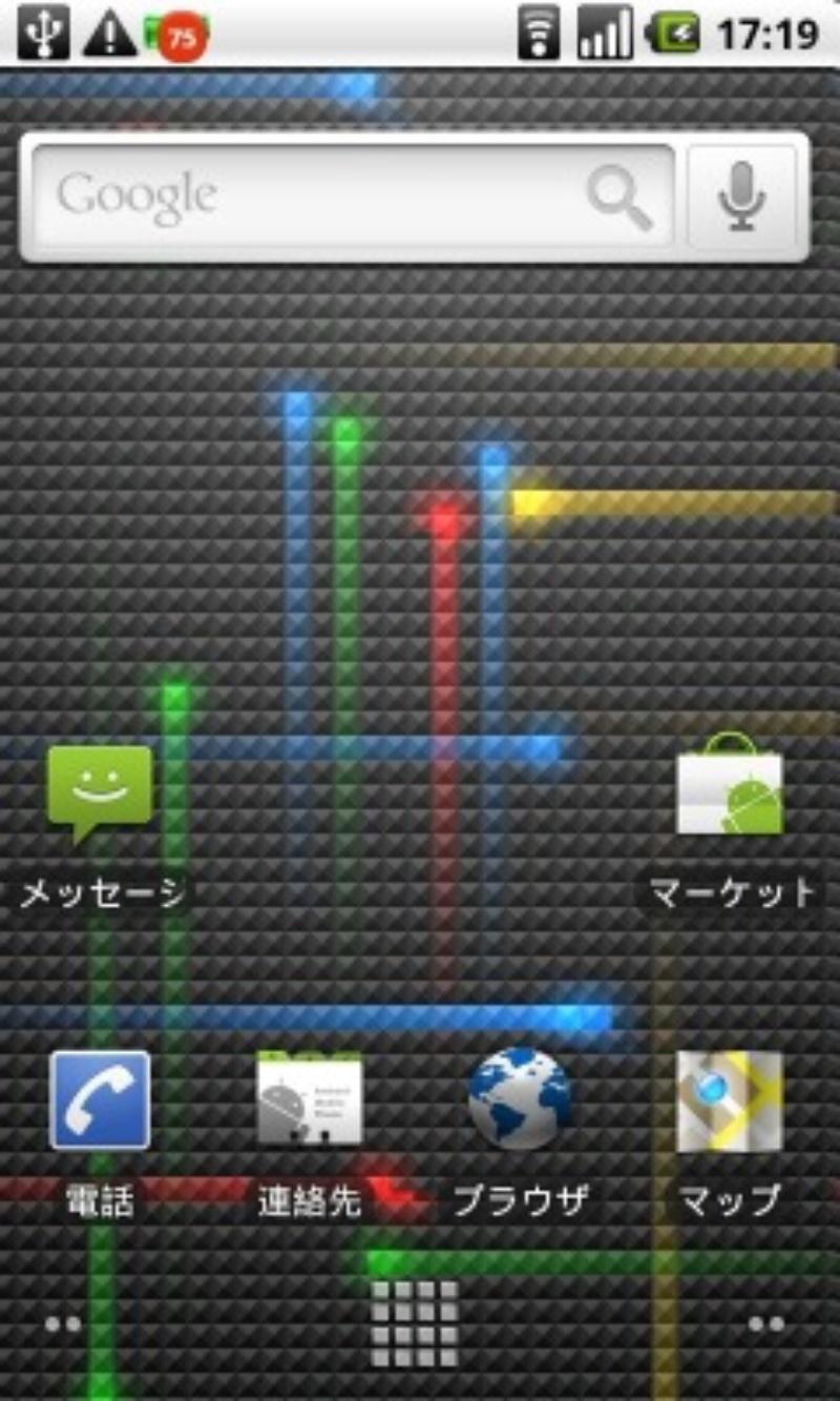 Nexus Oneレビュー Androidの方向性を示すリファレンス マシン 5ページ目 日経クロステック Xtech
