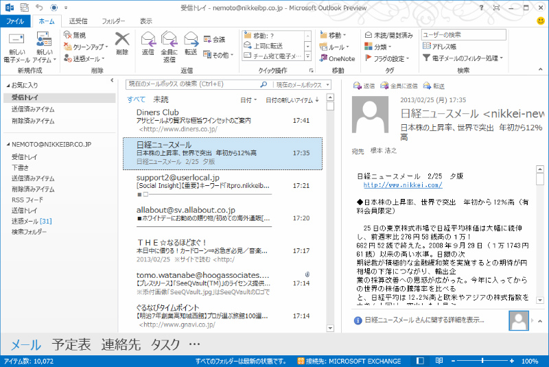 Windows 8 outlook 2013 itpro - Out of office outlook 2013 ...