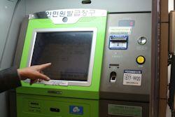 韓国の試行錯誤から、日本のマイナンバー/国民IDの将来を考える
