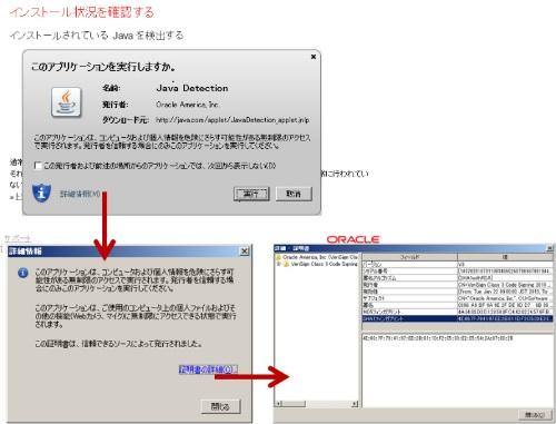 チェックしておきたい脆弱性情報<2013.05.01>