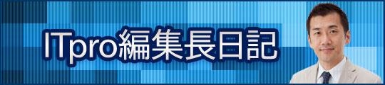 失敗続きのWindows 10移行奮闘記
