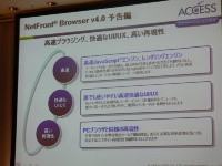 写真3●「NetFront Browser v4.0」の概要