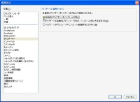 Windows版Adobe Reader 9.3.1の設定変更例