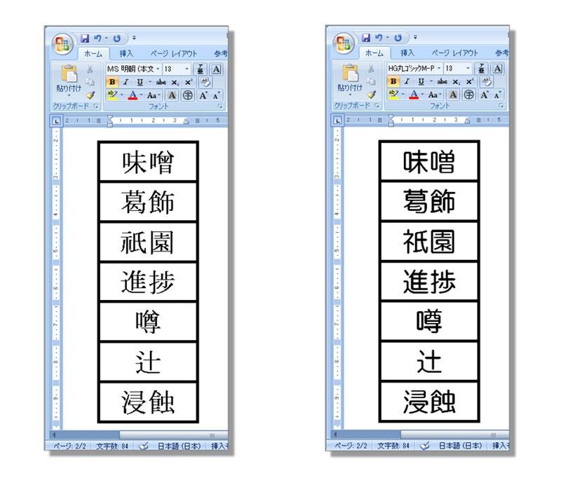 マイクロソフト フォント ダウンロード