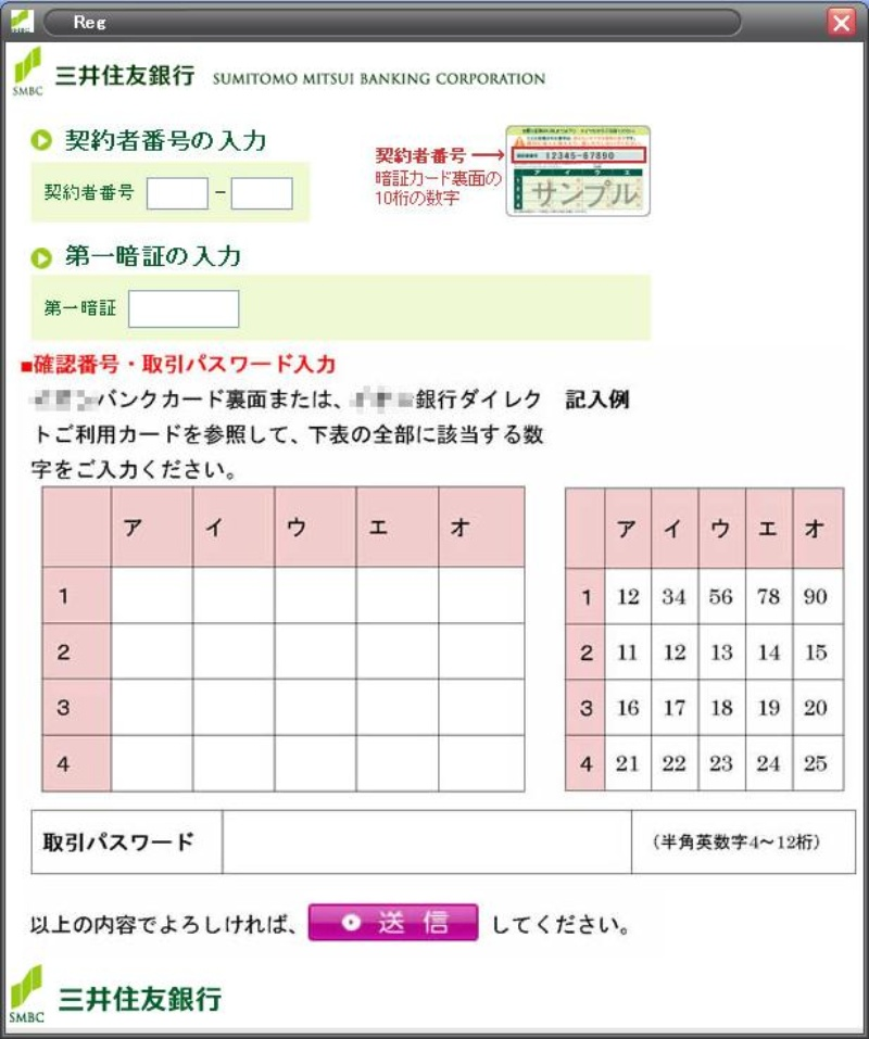 みずほ銀行 成城支店 銀行コード