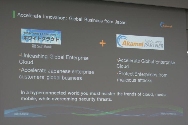 ソフトバンクテレコムとアカマイが提携、今夏からホワイトクラウドを高速化