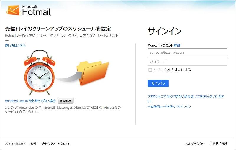 サイン hotmail イン com